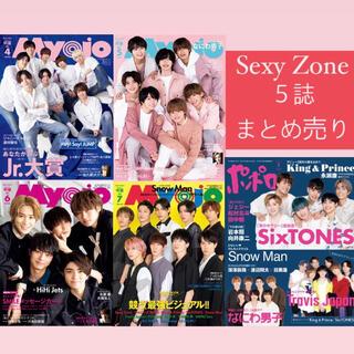 ジャニーズ(Johnny's)のSexyZone 切り抜き 5誌分 まとめ売り(アート/エンタメ/ホビー)