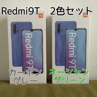 アンドロイド(ANDROID)の新品未開封 Xiaomi Redmi 9T 64GB 2台 SIMフリー 2色(スマートフォン本体)