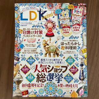 LDK 7月号[増刊] ミニサイズ(生活/健康)