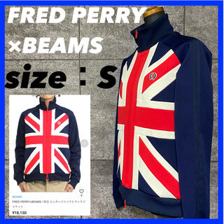 フレッドペリー(FRED PERRY)の別注 FRED PERRY ×  BEAMS フレッドペリー ビームス ジャージ(ジャージ)