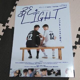 BE a LIGHT-アジアBLドラマガイド-  (2gether)(専門誌)