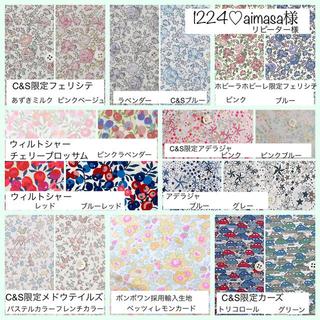 1224♡aimasa様☆ リバティプリント使用ランチョンマット他オーダーページ(バッグ/レッスンバッグ)