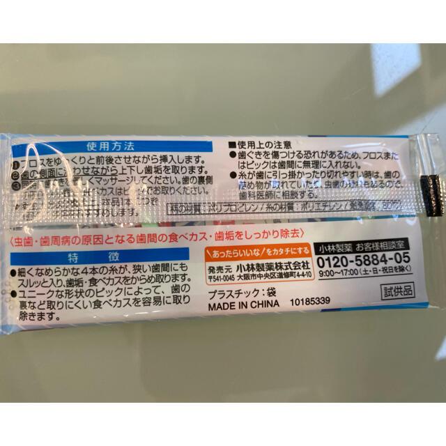 小林製薬(コバヤシセイヤク)の小林製薬 糸ようじ❣️ コスメ/美容のオーラルケア(歯ブラシ/デンタルフロス)の商品写真