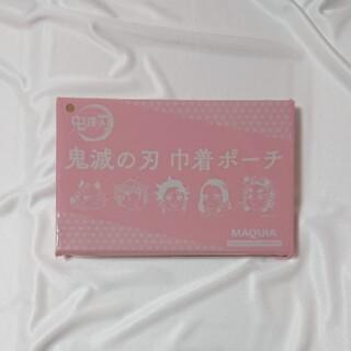 集英社 - MAQUIA 12月号 鬼滅の刃 巾着ポーチ