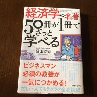 カドカワショテン(角川書店)の経済学の名著50冊が1冊でざっと学べる(ビジネス/経済)