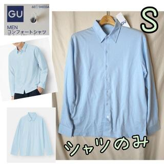 ジーユー(GU)のGUコンフォートシャツ ブルー サイズS *シャツのみ(その他)