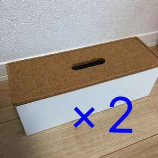 IKEA - 2個セット⭐︎IKEAコンセントボックス KVISSLE クヴィッスレ