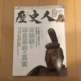 歴史人 2021年 07月号(専門誌)