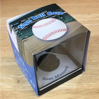 野球 サインボールケース 新品