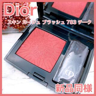 ディオール(Dior)のディオール スキン ルージュ ブラッシュ 783 チーク 新品同様♡ 定番 人気(チーク)