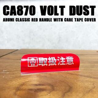 マルゼン CA870 ボルト ダスト カバー 取扱注意 テープ風 タイプ 刻印入(カスタムパーツ)