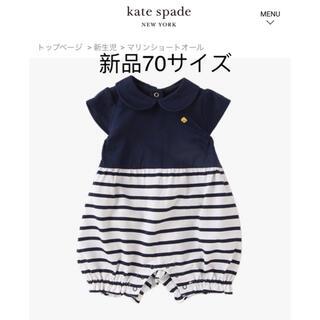 ケイトスペードニューヨーク(kate spade new york)のケイトスペードマリンショートオール70サイズ(ロンパース)