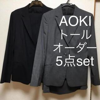 AOKI - ビジネススーツ2セット 5点 スカート パンツ トールサイズ オーダーメイド