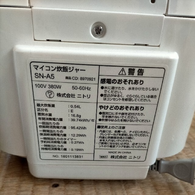 ニトリ(ニトリ)のニトリ 炊飯器 SN-A5 スマホ/家電/カメラの調理家電(炊飯器)の商品写真