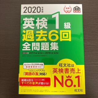 オウブンシャ(旺文社)の英検1級過去6回全問題集 文部科学省後援 2020年度版(資格/検定)