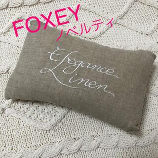 FOXEY - FOXEY  リネンミニクッション【ノベルティ】