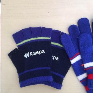 ケイパ(Kaepa)の【Kaepa】キッズ手袋(手袋)