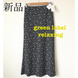 グリーンレーベルリラクシング(green label relaxing)の【新品】花柄フレアロングスカート green label relaxing(ロングスカート)