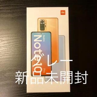 アンドロイド(ANDROID)のXiaomi redmi note 10 pro グレー 新品 未開封(スマートフォン本体)