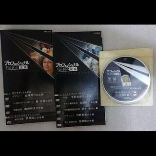【レンタル落ち】 プロフェッショナル 仕事の流儀 DVD 9枚セット NHK(ドキュメンタリー)