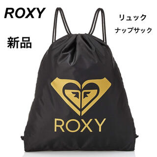 Roxy - 新品 ROXY  ロキシー リュック ナップサック 体操着 スポーツ