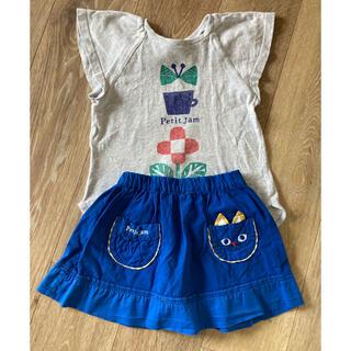 Petit jam - petit jam Tシャツ+パンツ付きスカートセット 110