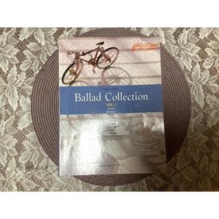 Ballad Collection VOL.1☆バラードセレクション 坂本龍一(楽譜)