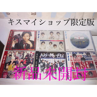 Kis-My-Ft2 - Kis-My-Ft2    キスマイショップ限定版 新品未開封CD  6枚セット