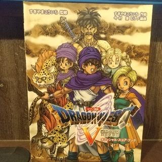 ドラゴンクエスト5天空の花嫁オフィシャル・スコア・ブック ピアノ曲集(楽譜)