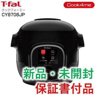 T-fal - T-fal ティファール クックフォーミー ブラック 3L CY8708JP