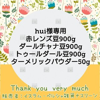 hui様専用(米/穀物)