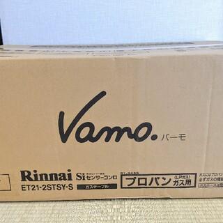 リンナイ(Rinnai)のリンナイ ガスコンロ Vamo バーモプロパンガス用 新品未使用品(ガスレンジ)