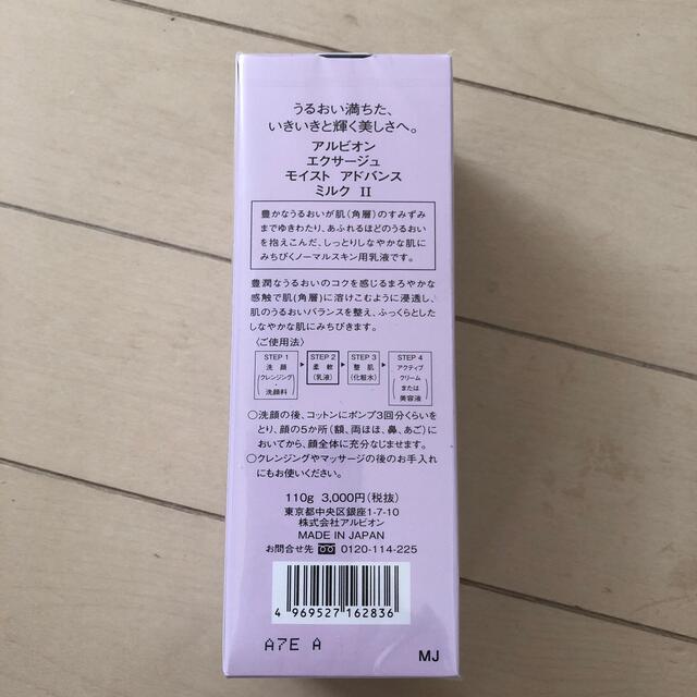 ALBION(アルビオン)のアルビオン モイストアドバンスミルクII 未開封 コスメ/美容のスキンケア/基礎化粧品(乳液/ミルク)の商品写真