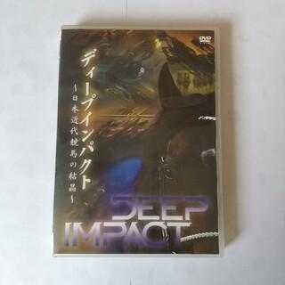 ディープインパクト ~日本近代競馬の結晶~ DVD(趣味/実用)