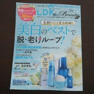 LDK the Beauty  2021年 7月号(美容)