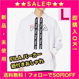FILA - 【新品・未使用】FILA パーカー トレーナー トップス アウター メンズ