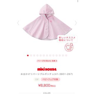 ミキハウス(mikihouse)の新品タグ付き✴︎mikihouse 花柄お出かけリバーシブルポンチョ ケープ(ジャケット/コート)