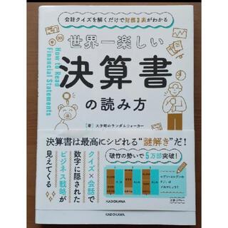 カドカワショテン(角川書店)の値下げ不可 会計クイズを解くだけで財務3表がわかる 世界一楽しい決算書の読み方(ビジネス/経済)