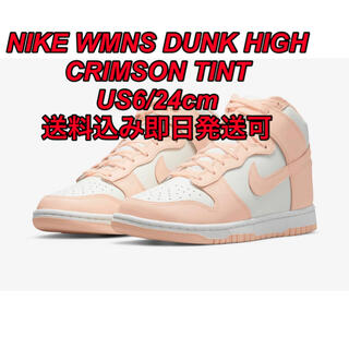 ナイキ(NIKE)のNIKE WMNS DUNK HIGH CRIMSON TINT 24cm(スニーカー)