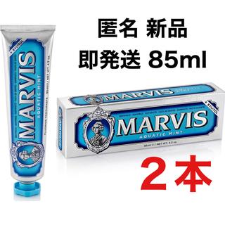 マービス(MARVIS)のmarvis マービス 85 アクアティックミント ホワイトニング 歯磨き粉(歯磨き粉)