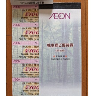AEON - 3000円分 株主ご優待券 マックスバリュ 株主優待 イオン 株主優待