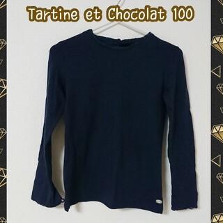 タルティーヌ エ ショコラ(Tartine et Chocolat)のTartine et Chocolat 長袖Tシャツ カットソー 100 紺(Tシャツ/カットソー)