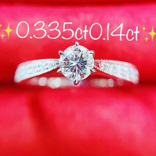 ★0.335ct★✨ダイヤモンド&0.14ctダイヤプラチナリング指輪10号(リング(指輪))