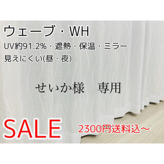 せいか様 専用 レースカーテン 130㎝×189㎝ 2枚(レースカーテン)