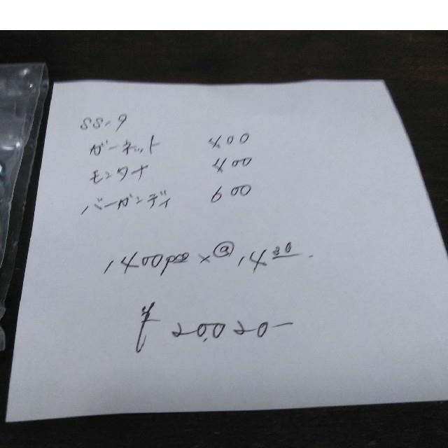 貴和製作所(キワセイサクジョ)のSS19スワロフスキー3カラー2万円相当→2400円・在庫1 ハンドメイドの素材/材料(各種パーツ)の商品写真