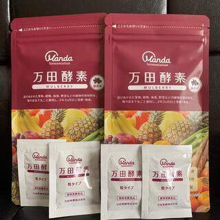 マルベリー(Mulberry)の万田酵素 マルベリー 2セット(その他)