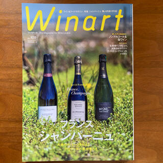 ほぼ新品★最新号 Winart (ワイナート) 2021年 07月号(料理/グルメ)