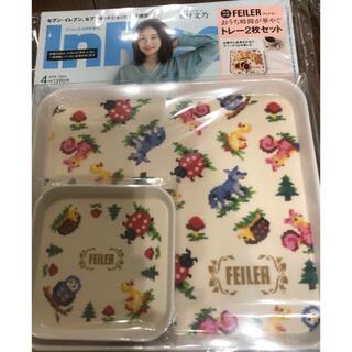 FEILER - フェイラー トレイ InRed 4月号 付録&雑誌 未開封