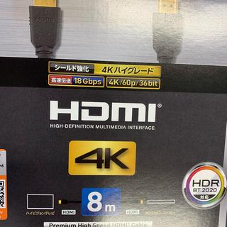 パナソニック(Panasonic)のPanasonic HDMIケーブル4Kハイグレード 8m 新品未使用(映像用ケーブル)