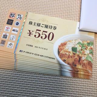 アークランドサービス 株主優待券 5500円分 (レストラン/食事券)